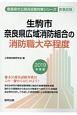 生駒市・奈良県広域消防組合の消防職大卒程度 奈良県の公務員試験対策シリーズ 2019