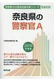 奈良県の警察官A 奈良県の公務員試験対策シリーズ 2019