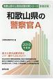 和歌山県の警察官A 和歌山県の公務員試験対策シリーズ 2019