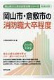 岡山市・倉敷市の消防職大卒程度 岡山県の公務員試験対策シリーズ 2019