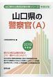 山口県の警察官A 山口県の公務員試験対策シリーズ 2019