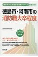 徳島市・阿南市の消防職大卒程度 徳島県の公務員試験対策シリーズ 2019