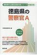 徳島県の警察官A 徳島県の公務員試験対策シリーズ 2019