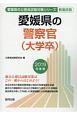 愛媛県の警察官(大学卒) 愛媛県の公務員試験対策シリーズ 2019