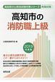 高知市の消防職上級 高知県の公務員試験対策シリーズ 2019