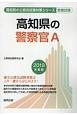 高知県の警察官A 高知県の公務員試験対策シリーズ 2019