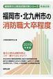 福岡市・北九州市の消防職大卒程度 福岡県の公務員試験対策シリーズ 2019