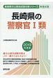 長崎県の警察官1類 長崎県の公務員試験対策シリーズ 2019