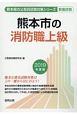熊本市の消防職上級 熊本県の公務員試験対策シリーズ 2019