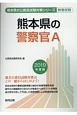 熊本県の警察官A 熊本県の公務員試験対策シリーズ 2019