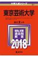 東京芸術大学 2018 大学入試シリーズ51