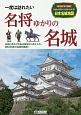 一度は訪れたい 名将ゆかりの名城 名将にゆかりのある城をはじめとした、86の日本の名