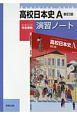 高校日本史A<新訂版>演習ノート