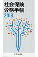社会保険労務手帳 2018