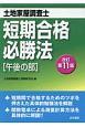 土地家屋調査士 短期合格必勝法[午後の部]<改訂第11版>