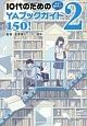 今すぐ読みたい!10代のためのYAブックガイド150! (2)
