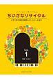 ちいさなリサイタル ピアノのための4期のレパートリーによる (1)