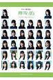 欅坂46 ベスト・セレクション