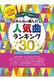 みんなが選んだ人気曲ランキング30 RAIN やさしく弾ける 今弾きたい!!