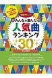 みんなが選んだ人気曲ランキング30 打上花火 今弾きたい!!