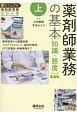 新・ビジュアル薬剤師実務シリーズ(上) 薬剤師業務の基本[知識・態度]<第3版> 薬局管理から服薬指導、リスクマネジメント、薬学的管