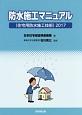 防水施工マニュアル(住宅用防水施工技術) 2017