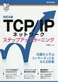 TCP/IPネットワーク ステップアップラーニング<改訂4版>