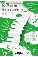 明日はどこから/松たか子 ピアノソロ・ピアノ&ヴォーカル NHK連続テレビ小説『わろてんか』主題歌