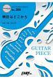 明日はどこから by 松たか子 ギターソロ・ギター&ヴォーカル NHK連続テレビ小説『わろてんか』主題歌
