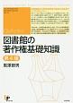 図書館の著作権基礎知識<第4版> Q&Aで学ぶ