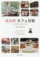 北九州 カフェ日和 すてきなCAFEさんぽ