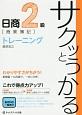 サクッとうかる 日商 2級 商業簿記 トレー二ング