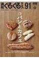 浜松ぐるぐるマップ<保存版> パンとカフェ (91)