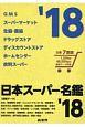 日本スーパー名鑑店舗編 全6巻セット 2018