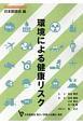 環境による健康リスク 日本医師会生涯教育シリーズ