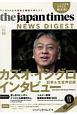 The Japan Times ニュースダイジェスト 2017.11 カズオ・イシグロ生音声CD1枚つき (69)