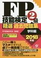 FP技能検定2級 精選過去問題集 学科編 2018