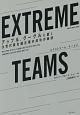 EXTREME TEAMS アップル、グーグルに続く次世代最先端企業の成功の秘