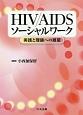 HIV/AIDSソーシャルワーク 実践と理論への展望