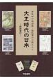 百年前の地図帳・教科書から読みとく 大正時代の日本 解説書付