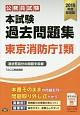 公務員試験 本試験 過去問題集 東京消防庁1類 2019 過去6回分の問題を収載