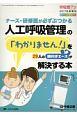 人工呼吸管理の「わかりません!」を29人の腕利きエースが解決する本 ナース・研修医が必ずぶつかる
