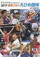 笑顔つなぐえひめ国体 報道写真集/第72回国民体育大会 2017