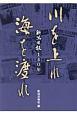 川を上れ 海を渡れ 新潟日報140年
