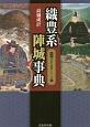 織豊系陣城事典 図説・日本の城郭シリーズ6