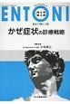 ENTONI 2017.11 かぜ症状の診療戦略 Monthly Book(212)