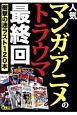 人気マンガ・アニメのトラウマ最終回
