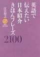 英語で伝えたい 日本紹介きほんフレーズ2100 MP3 CD-ROM付