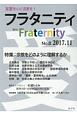 季刊 フラタニティ 2017.11 特集:宗教をどのように理解するか 友愛を基軸に活憲を!(8)