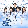風光ル梟(DVD付)